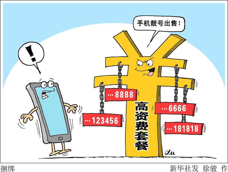 """北京赛车现场直播:手机靓号""""江湖"""":售价无标准 差一位数价差一倍"""