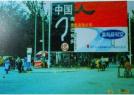 40个第一彻底改变中国