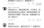 崔永元再爆演员夫妇阴阳合同涉及7.5亿:我对每一份曝料负责!