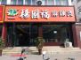 杨国福麻辣烫频出食安问题 低门槛加盟成问题频发主因