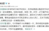 京哈高速进京方向发生一起交通事故 造成3人死亡