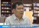 """审计署职能改革首次""""亮剑"""" 35户央企经营问题被揪出"""