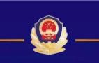 """乐清通报""""4民警违规吃请"""":中队长撤职,3民警被警告处分"""
