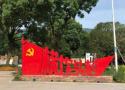 浙江革命老区因路而兴 村民人均可支配收入15年增10倍