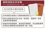 江苏15个市级新税务机构统一挂牌 与你有关!