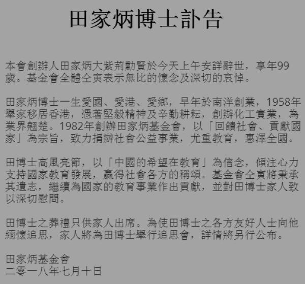 """香港""""皮革大王""""田家炳10日上午辞世 享年99岁"""