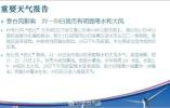 受台风影响,周日至下周一,南京有大雨到暴雨和7-8级阵风……