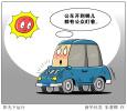 """31个省区市启动公车标识,公车还敢""""私奔""""吗?"""