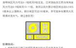 江蘇省氣象臺發佈颱風黃色預警:未來24小時江蘇大部將有大風大雨
