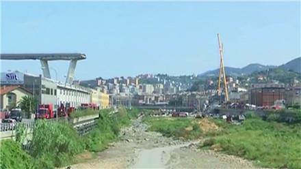 意大利热那亚公路桥垮塌 搜救工作结束 遇难人数升至43人