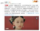 """央视网置顶评论""""魏璎珞""""耍大牌:入戏太深还是艺德不够?"""