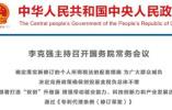 国务院:落实个税法配套措施 抓紧研究降低社保费率