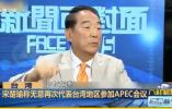 宋楚瑜拒绝再担任APEC台方代表 台积电创办人张忠谋或接替