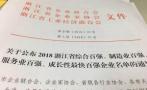 浙江省综合百强企业榜单发布,民营企业占据8成席位