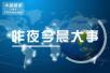 昨夜今晨大事:姚明携中国男女篮访朝 微博暂停未满14岁者注册