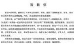 杭州一高中语文老师把范冰冰致歉信当作改错例题带进课堂