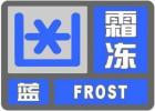 大风+霜冻蓝色预警!河北多地降雪 空气质量好转
