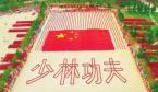 河南登封:少林武术节明开幕 武林高手汇集少林