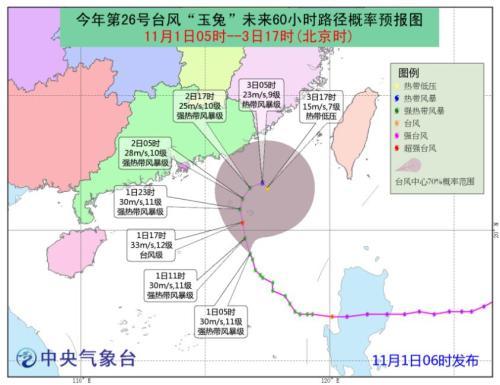 """图1台风""""玉兔""""未来60小时路径概率预报图"""