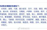 青岛等5城市明年起实施外国人144小时过境免签