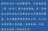 镇江发生一起刑事案件,一男子身亡