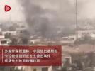 中国驻卡拉奇领馆遭袭3名袭击者均被击毙 巴境内分裂组织称负责