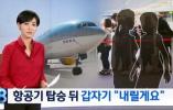 粉丝见完偶像就退票下机,大韩航空:明年起需缴20万韩元