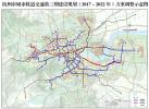 杭州地铁三期规划调整获批 机场轨道快线真的要来了