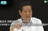中纪委机关刊:赵正永被定格为可耻的政治两面人