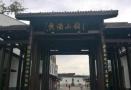 """绍兴黄酒成海外""""调味达人"""" 2018年出口近1.5万吨"""
