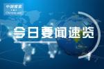 2019-02-22国内外重要新闻