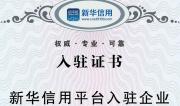 """熱烈祝賀""""雪松控股集團有限公司""""入駐新華信用平臺"""