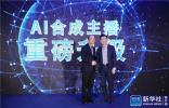 媒体融合向纵深推进 新华社AI合成主播全新升级