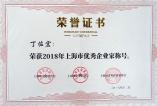 丁佐宏当选2018年上海市优秀企业家