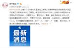 """江苏响水""""3·21""""爆炸事故已救治伤员604人"""