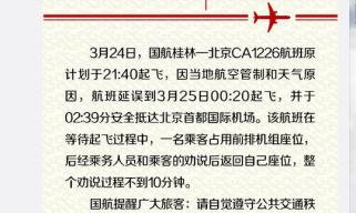 """乘客""""霸座""""致飞机延误128分钟? 国航回应"""