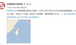 台湾花莲县海域附近发生6.7级地震 福建、浙江有明显震感