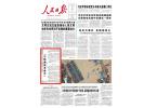 人民日报连续刊登:微观察·习近平主席的这一周