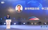 新华网发布数字内容创新成果 激活数字内容产业生态
