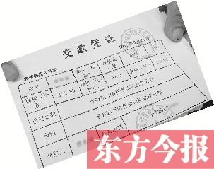 业主出示的交款凭证上盖着政源公司印章