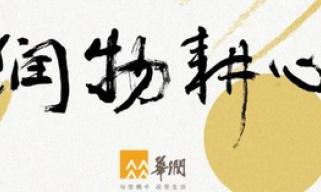 潤物耕心,華潤大型文獻紀錄片講述80年風雲變幻