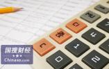 财政部:1-9月全国一般公共预算收入150678亿元 同比增长3.3%