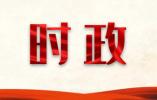 中共中央办公厅 国务院办公厅 印发《关于强化知识产权保护的意见》