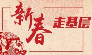 【新春走基层】82年里换了4套房 鄂伦春族老奶奶笑谈新生活