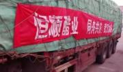 恒顺醋业全力保障武汉市场醋类产品供应 助力支援疫情防控