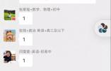 """河北师范大学志愿服务队:为抗疫医务人员子女学业进行""""定制""""辅导"""