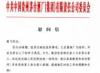 @胡雄飞,这是茅台集团党委给你发来的慰问信,请查收!