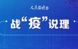 """【战""""疫""""说理】透过疫情看新时代""""公民道德""""的培育"""