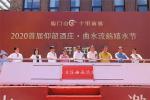 仰韶酒庄·曲水流觞嬉水节在河南渑池开幕