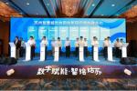 """""""數字賦能 智繪姑蘇""""蘇州智慧城市協同創新研究院正式成立"""